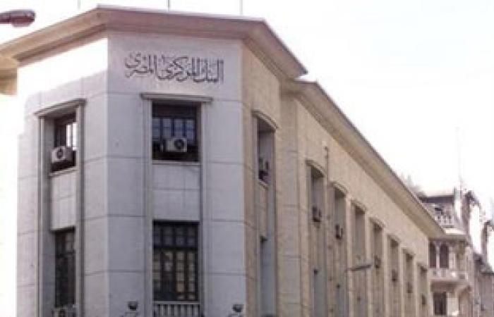 """وول ستريت جورنال تؤيد قرار """"المركزى المصرى"""" خفض أسعار الفائدة"""