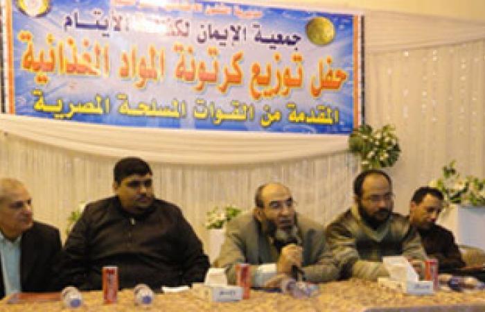 القوات المسلحة توزع 900كرتونة لأيتام جمعية الإيمان بكفر الشيخ