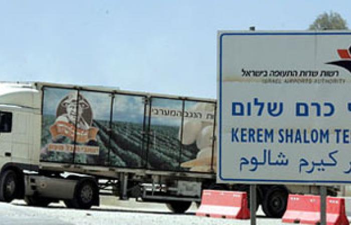 """إسرائيل تفتح معبر """"كرم أبو سالم"""" استثنائيا لإدخال غاز الطهى لغزة"""
