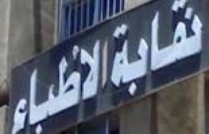 الإخوان يحسمون انتخابات الأطباء بالقليوبية على المقاعد الفرعية