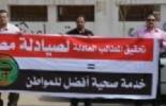 """""""صيادلة"""" الإسكندرية يصعدون ضد قانون الحوافز ويهددون بالإضراب"""
