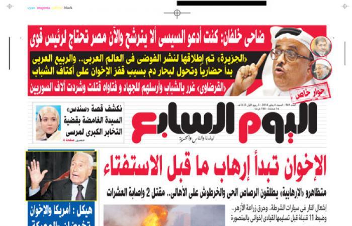 اليوم السابع: الإخوان تبدأ إرهاب ما قبل الاستفتاء على الدستور