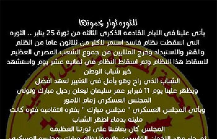 كفاية بالإسماعيلية:لن نيأس وسنكمل مسيره الشهداء حتى نحقق أهداف الثورة