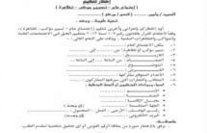 «الداخلية» تتيح «إخطار التظاهر» على موقعها الإلكتروني «تيسيرًا على المواطنين»
