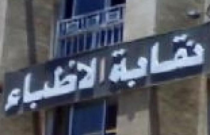 أطباء الإسكندرية يعودون للإضراب الجزئي.. والصحة: نسبة المشاركين لا تتعدى 2%
