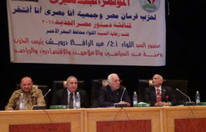 مؤتمر لحزب فرسان مصر لدعم الدستور بقصر ثقافة الغردقة