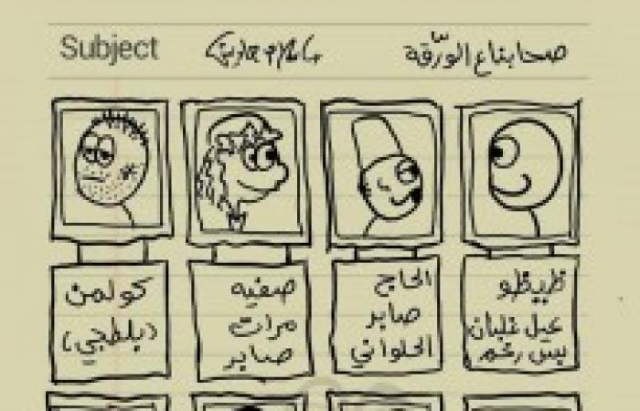 """ONA  تحاور  """"ظيظو"""" ..  شخصية كاريكاتورية """"مالهاش في السياسية """" و """"متعرفش مصر رايحه على فين"""""""
