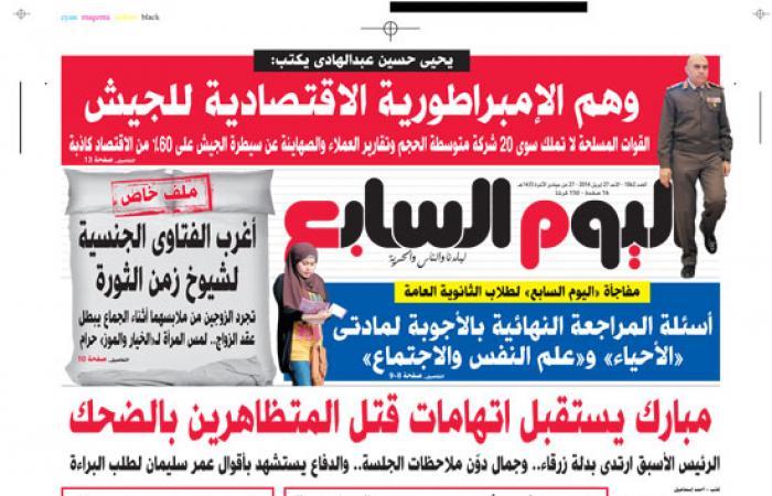 """""""اليوم السابع"""": مبارك يستقبل اتهامات قتل المتظاهرين بالضحك"""