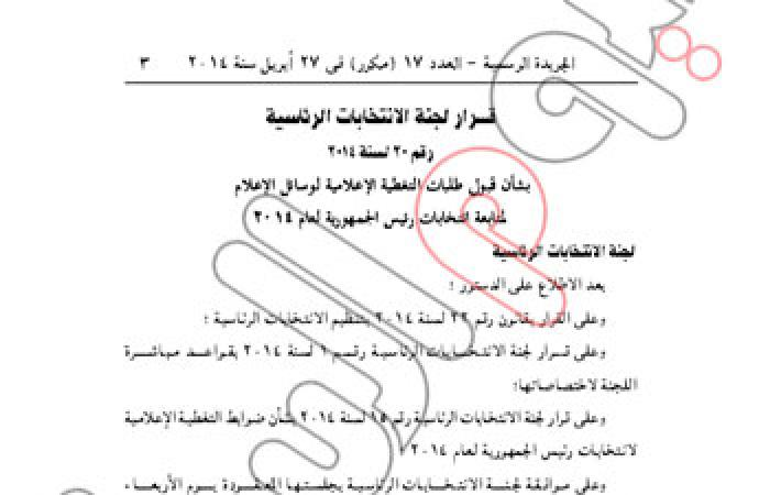 ننشر أسماء مؤسسات صحفية وإعلامية ستغطى انتخابات الرئاسة