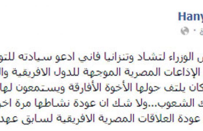هانى الناظر: يجب إحياء نشاط الإذاعات المصرية الموجهة لدول أفريقيا