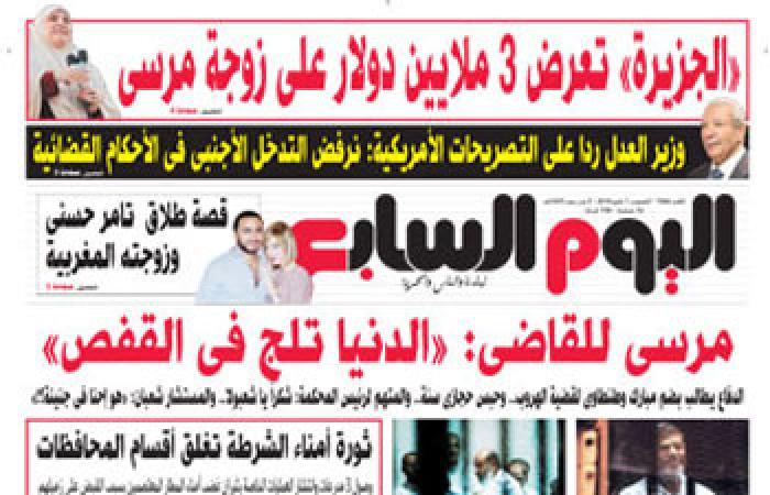 """""""اليوم السابع"""": قناة الجزيرة تعرض 3 ملايين دولار على زوجة مرسى"""