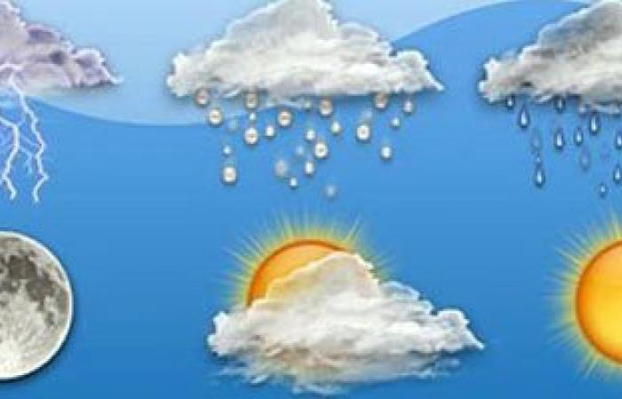 الأرصاد: طقس الغد معتدل على السواحل الشمالية حار رطب بالقاهرة