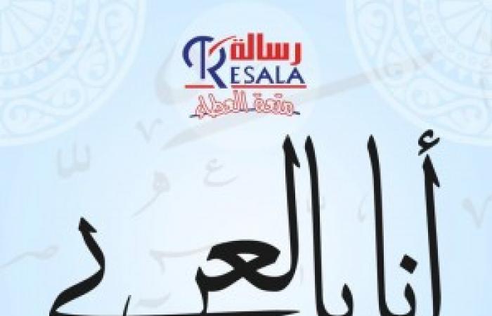 """""""أنا بالعربى""""..حملة شبابية للتوعية بأهمية الحفاظ على اللغة العربية"""