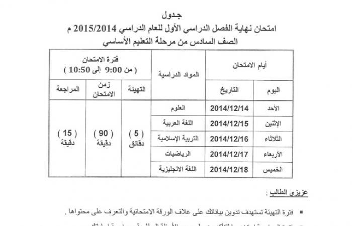 جداول امتحانات نهاية الفصل الأول للعام الدراسي 2014/2015 لجميع الصفوف
