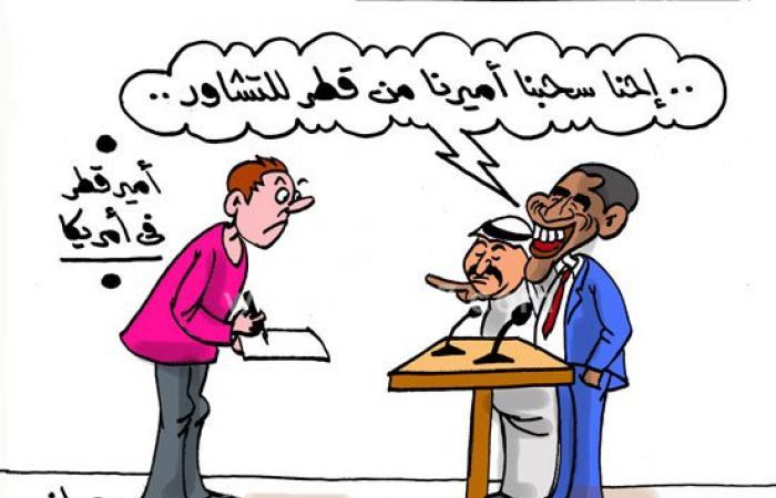 كاريكاتير اليوم السابع.. أوباما: سحبنا أميرنا من قطر للتشاور