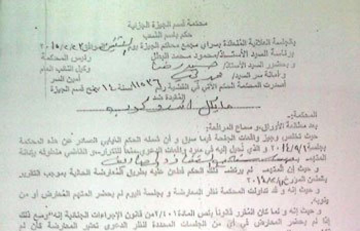 """حبس العضو المنتدب لشركة """"سينسبرى"""" المملوكة لدولة قطر سنتين مع النفاذ"""