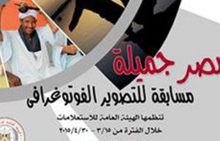 """هيئة الاستعلامات تطلق مسابقة """"مصر جميلة"""" بالمجمع الإعلامى بالإسماعيلية"""