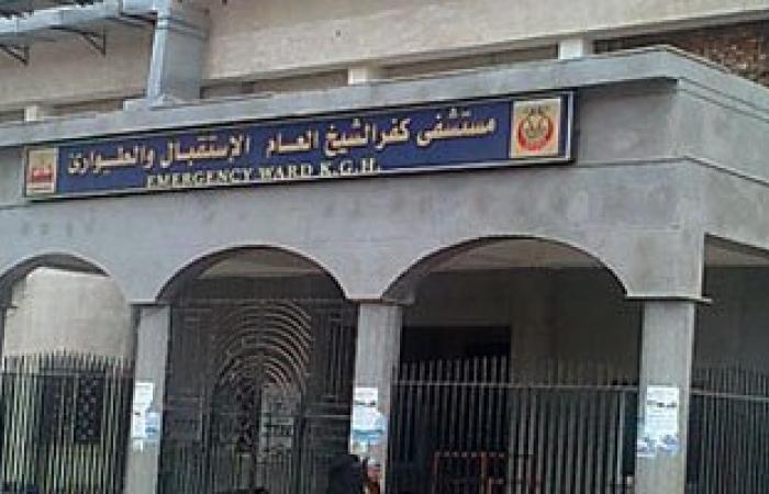"""صحة كفر الشيخ: نقل وإحالة طبيب للتحقيق لرفضه علاج طفل قال """"يحيا السيسى"""""""