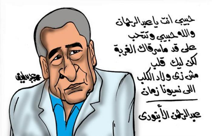 """""""العمة يامنة"""" ترثى """"الخال"""" عبد الرحمن الأبنودى فى كاريكاتير اليوم السابع"""