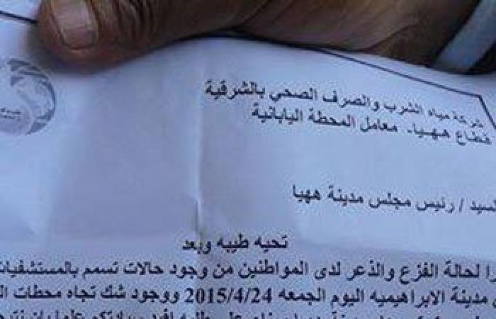 """رئيسة مدينة ههيا بالشرقية تتناول """"مياه الحنفية"""".. وتؤكد: التحاليل أكدت سلامتها"""
