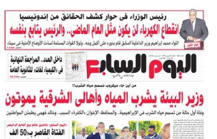 """""""اليوم السابع"""": وزير البيئة يشرب المياه وأهالى الشرقية يموتون"""