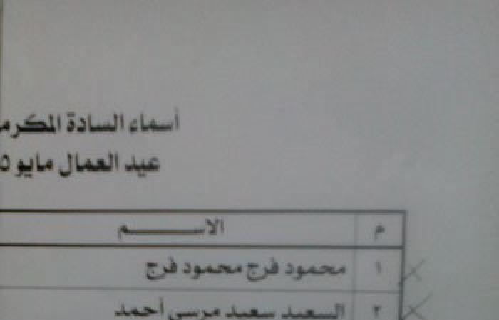 أسماء العشرة المكرمين من رئيس الجمهورية غدا باحتفالات عيد العمال