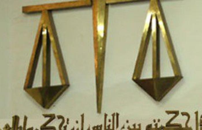 وفد الاتحاد الأوروبى يزور محكمة الإسكندرية الاقتصادية