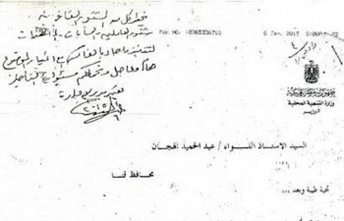 بلاغات ضد مسئولى الإدارة التعليمية بنقادة المنيا لعدم صرف مستحقات المعلمين