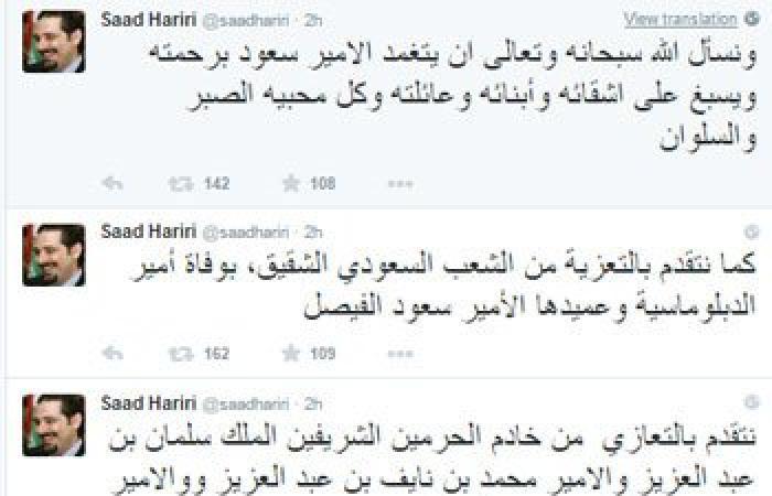 سعد الحريرى: برحيل سعود الفيصل خسر لبنان مساندًا قويا لقضاياه