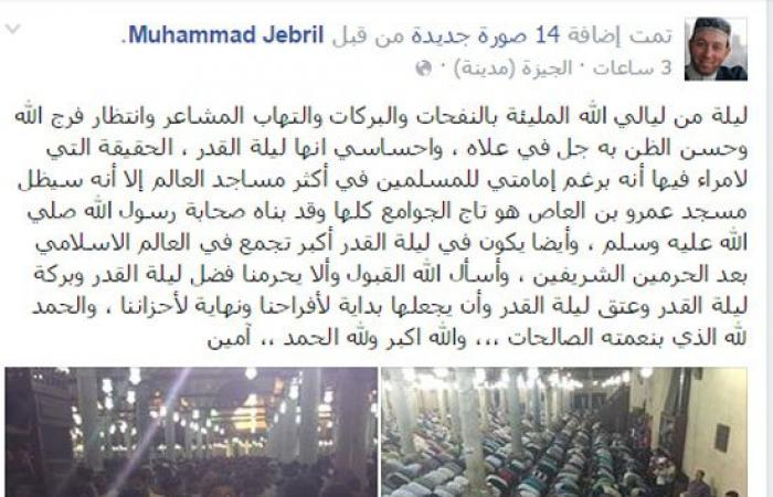 """محمد جبريل عن""""ليلة القدر"""": أسأل الله أن تكون بداية أفراحنا ونهاية لأحزاننا"""