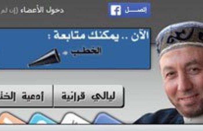 """الموقع الرسمى للشيخ محمد جبريل يعرض إعلانا لـ""""موقع القرضاوى"""""""