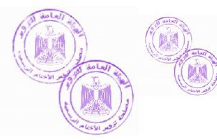 بلاغ باختفاء خاتم شعار الجمهورية للوحدة الصحية بالنوبارية