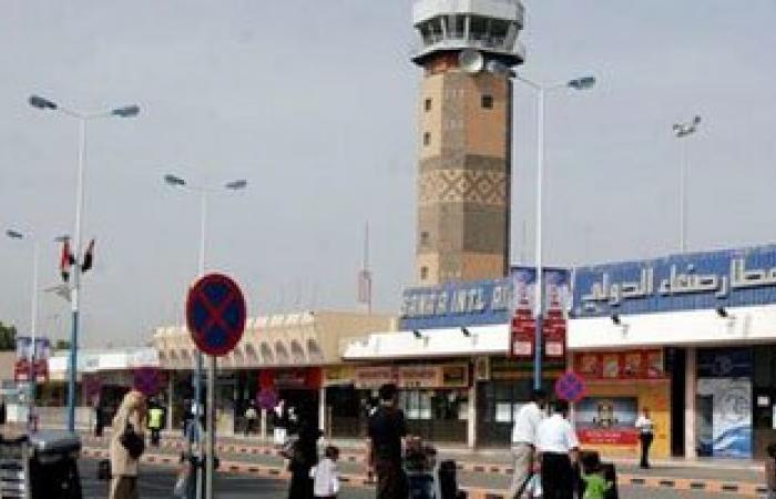 مصدر أمنى يمنى يكشف ممارسات الحوثيين فى مطار صنعاء