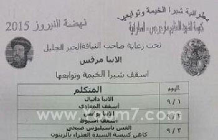 كنيسة شبرا الخيمة وتوابعها تعلن جدول احتفالاتها بعيد النيروز