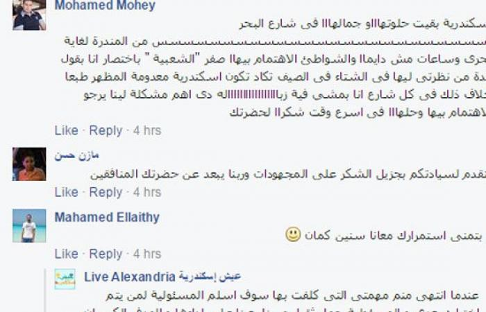 """محافظ الإسكندرية:""""عندما تنتهى مهمتى سأسلم المسئولية لمن بعدى ولا صحة لعزلى"""""""