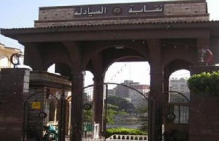 نقابة الصيادلة بالإسكندرية تشن 4 حملات تفتيشية لمحاربة دخلاء المهنة