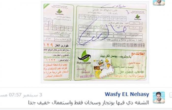 """""""صحافة المواطن"""".. فاتورة الغاز لمستهلك فى نجع حمادى بـ463 جنيها"""