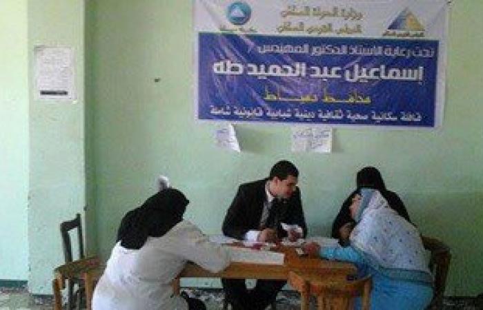 وزارة السكان تطلق قافلة سكانية بقرية الركابية فى كفر البطيخ بدمياط