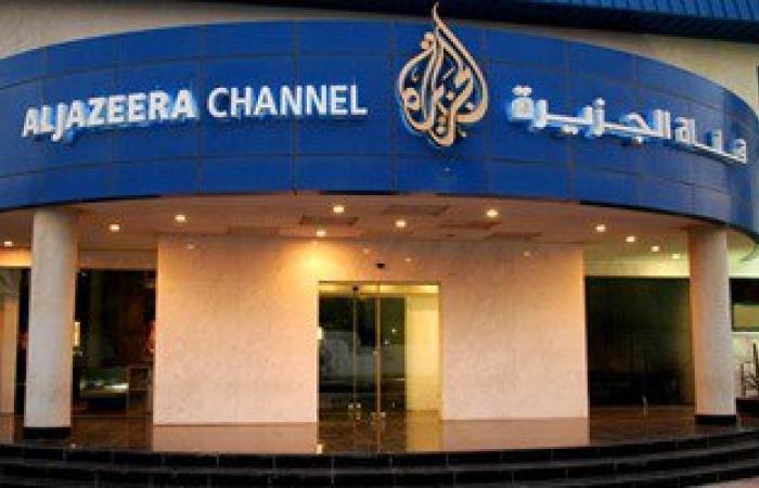 اليوم.. نظر دعوى اعتبار قناة الجزيرة داعمة للإرهاب