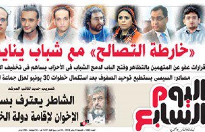 """""""اليوم السابع"""": خارطة التصالح مع شباب يناير"""