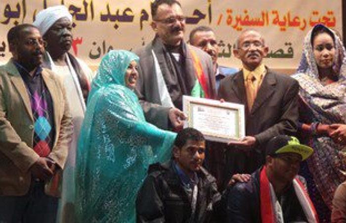 قنصلية السودان بأسوان تختتم احتفالاتها بالعيد الـ60 للاستقلال