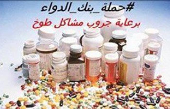 """أهالى طوخ يدشنون حملة تحت عنوان """"بنك الدواء"""" لتوفيره لغير القادرين"""