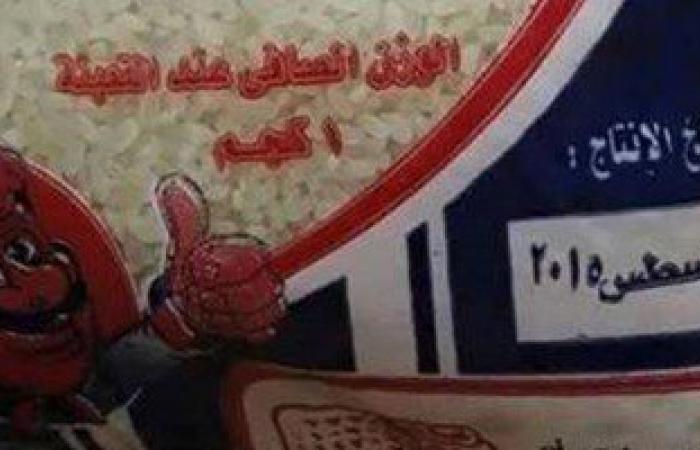 مخالفة لأمين مخزن تموين بالإسكندرية لعدم صرف أرز شهر فبراير للبقالين