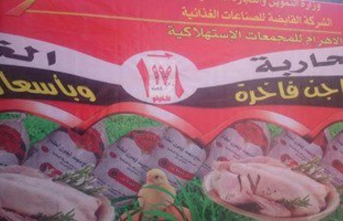 وزير التموين: غدا سيارات محملة بأوراك الدواجن بـ9 جنيهات ونصف بشبرا