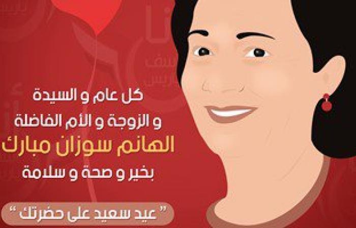 """آسف يا ريس تهنئ سوزان مبارك بعيد الأم: """"كل عام والسيدة الهانم بخير وسعادة"""""""