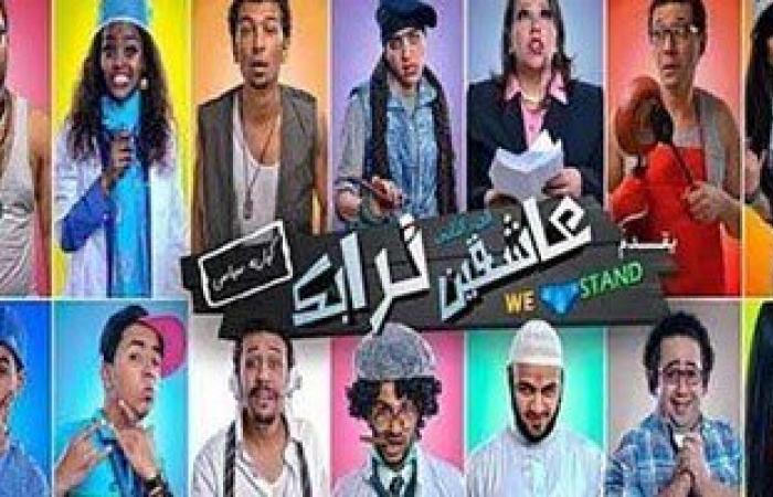 """مسرحية """"عاشقين ترابك"""" على مسرح قصر ثقافة الإسماعيلية"""