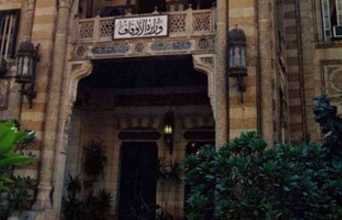 """""""دعوة الإسلام لعلاقات أسرية أفضل"""" قافلة لأوقاف الإسكندرية غدا"""