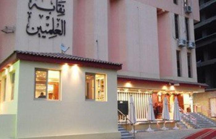 نقابة العلميين بالإسكندرية تدعو أعضاءها لمؤتمر إصدار قانون لمنع التعدى على المهنة
