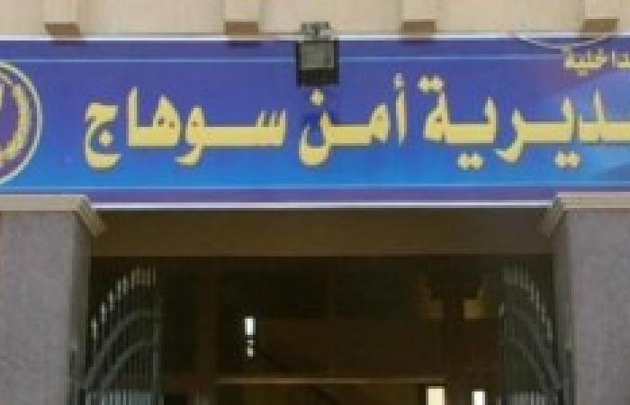 ضبط لصين اتهما بسرقة 3 رؤوس ماعز  بسوهاج