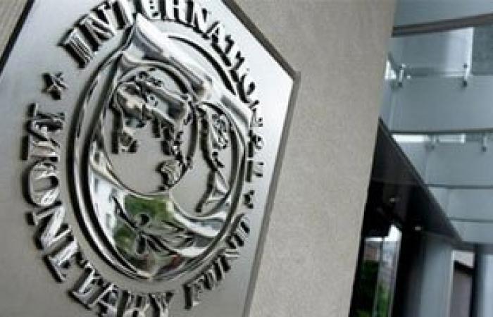مسئول بالخزانة الأمريكية: الولايات المتحدة تدعم برنامج صندوق النقد لمصر